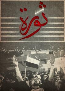 مصدر اللوحة: صفحة الشعب السوري عارف طريقه
