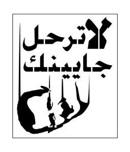 مصدر اللوحة: الشعب السوري عارف طريقه