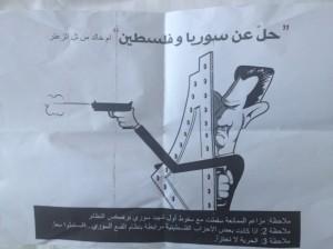 كاريكتور وزّعه ناشط فلسطيني في المنتدى