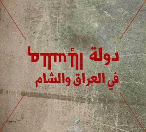 """مصدر الصورة: صفحة """"انتهاكات """"داعش في سوريا"""